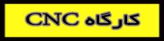 کارگاه CNC