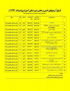 آزمون خرداد 1396.page0001