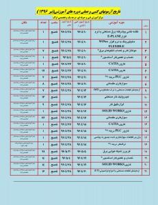آزمون تیرماه 1396.page0001